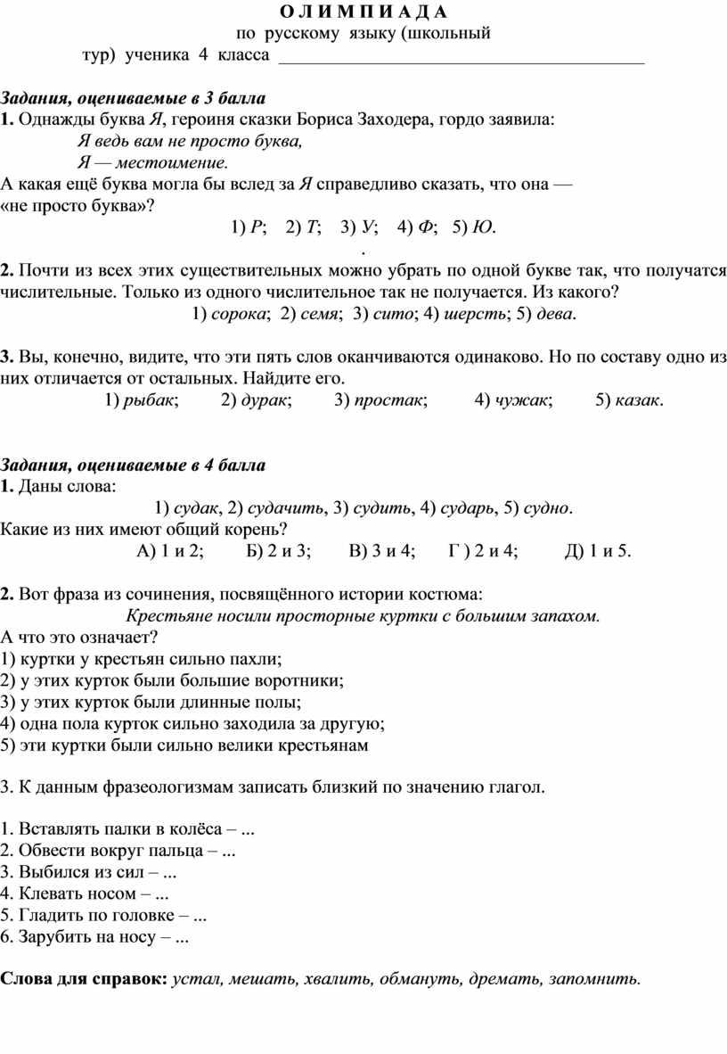 О Л И М П И А Д А по русскому языку (школьный тур) ученика 4 класса _______________________________________