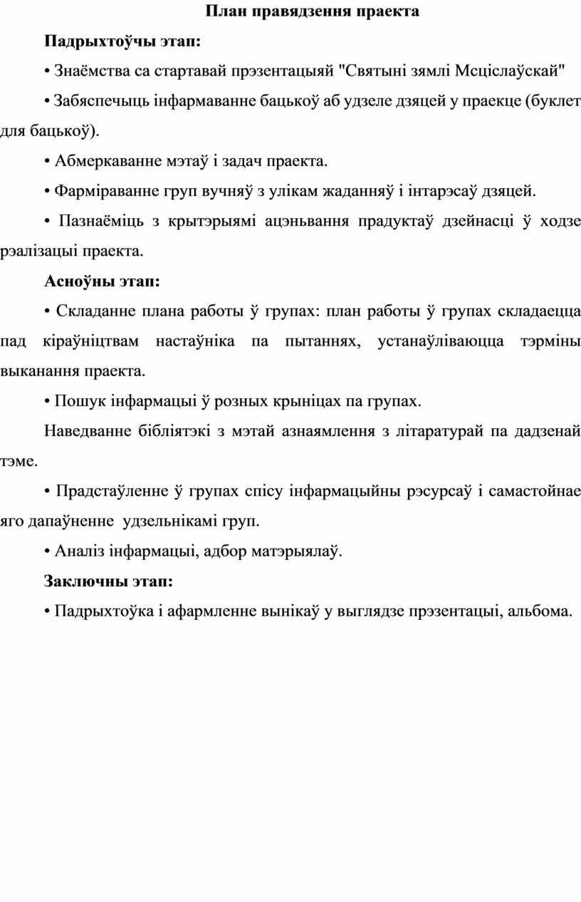 План правядзення праекта Падрыхтоўчы этап: •
