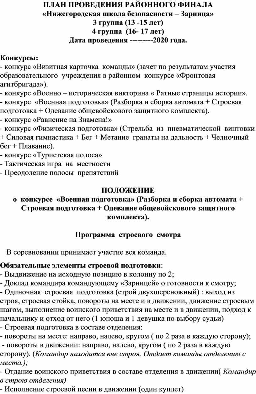 ПЛАН ПРОВЕДЕНИЯ РАЙОННОГО ФИНАЛА «Нижегородская школа безопасности –
