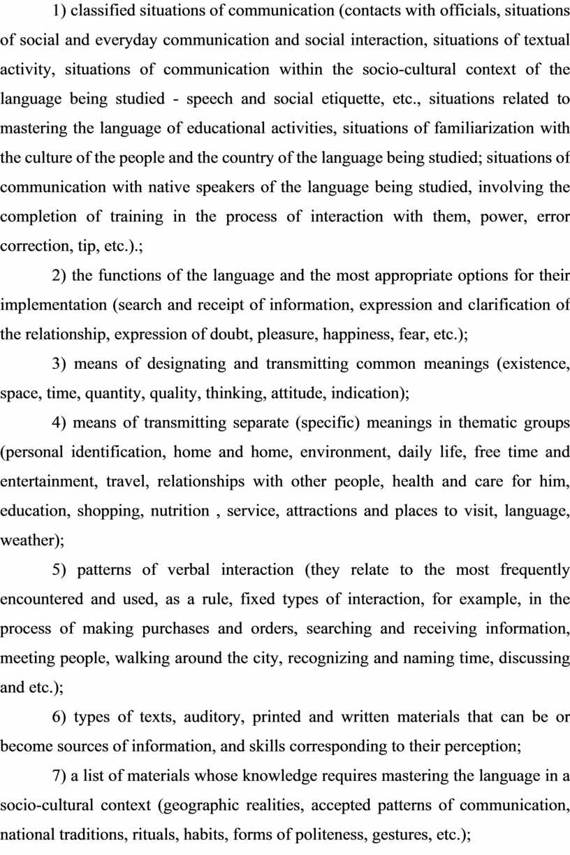 1) classified situations of communication (contacts with officials, situations of social and everyday communication and social interaction, situations of textual activity, situations of communication within…