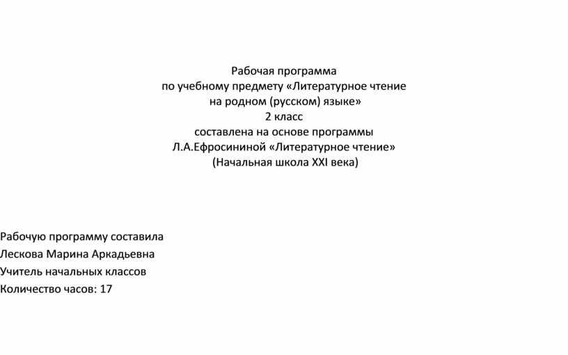 Рабочая программа по учебному предмету «Литературное чтение на родном (русском) языке» 2 класс составлена на основе программы