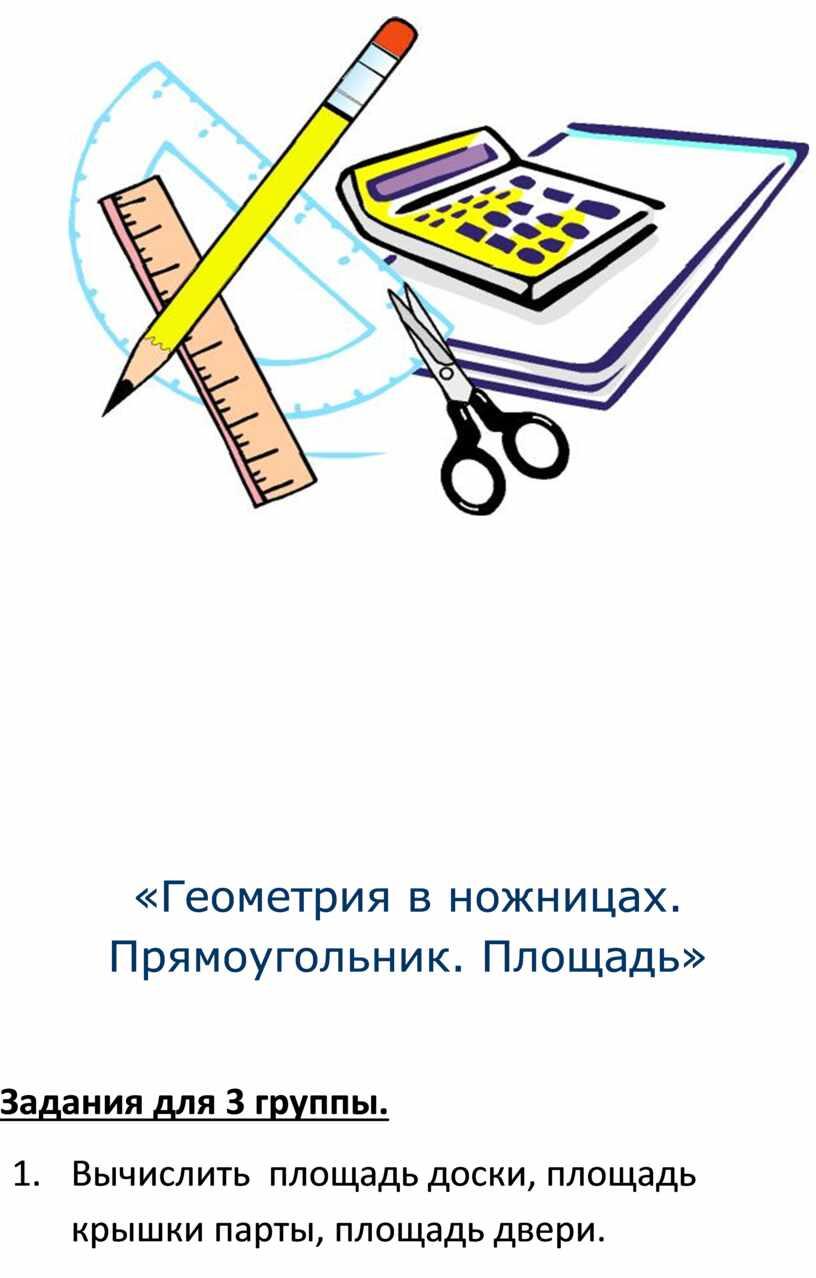 Геометрия в ножницах. Прямоугольник