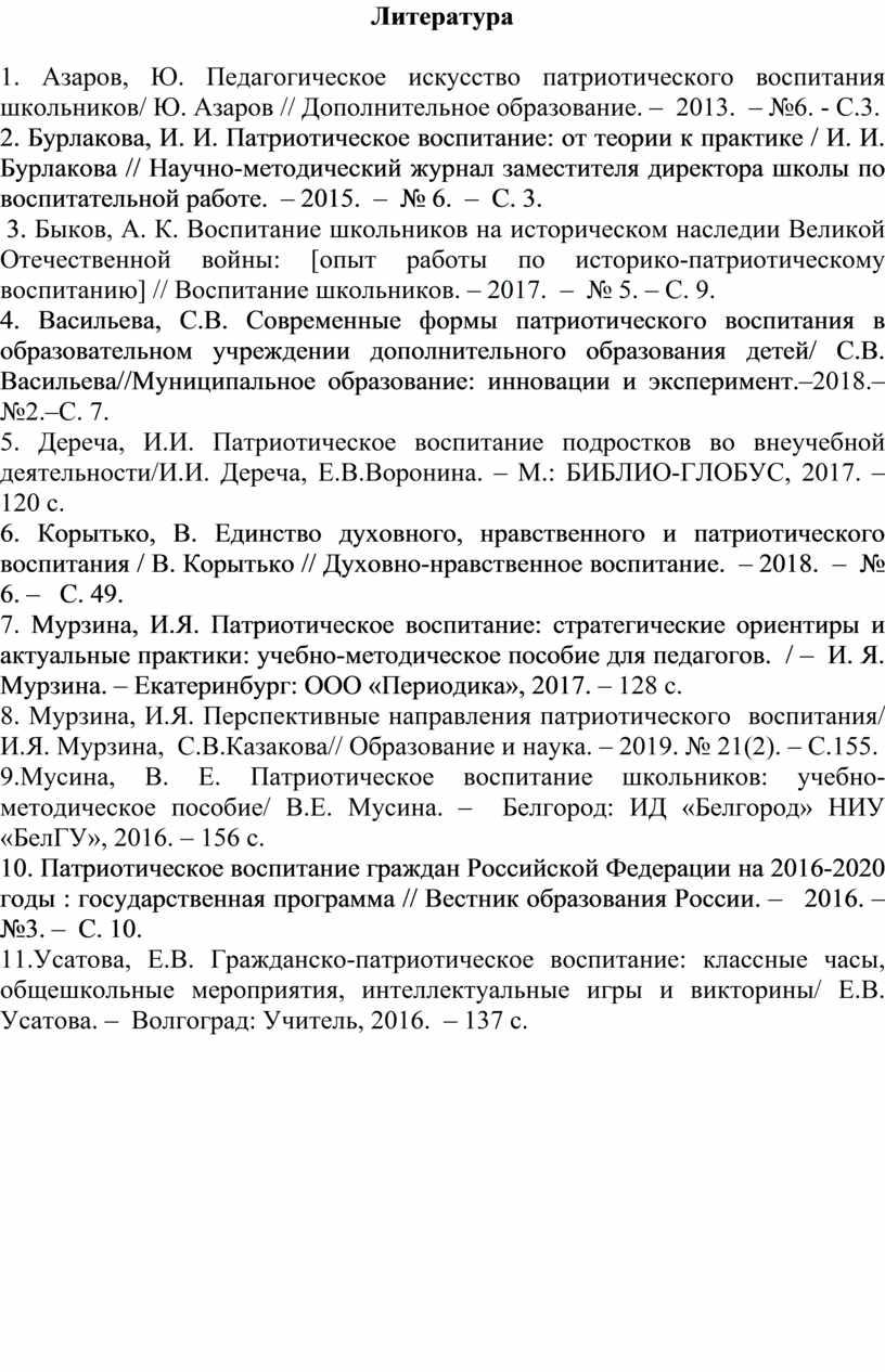 Литература 1. Азаров, Ю. Педагогическое искусство патриотического воспитания школьников/