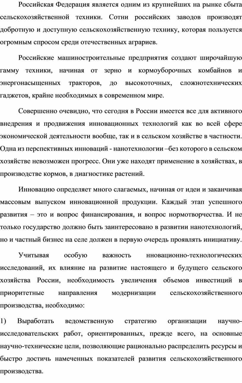 Российская Федерация является одним из крупнейших на рынке сбыта сельскохозяйственной техники