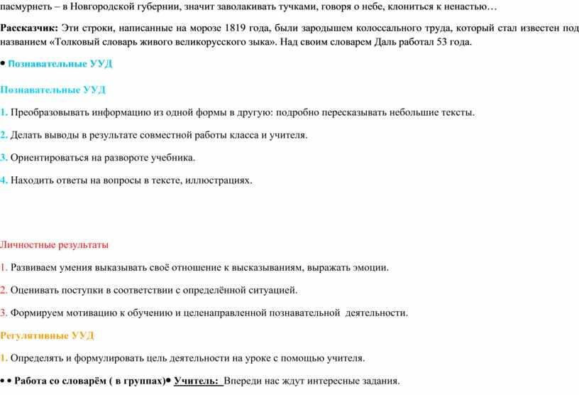 Новгородской губернии, значит заволакивать тучками, говоря о небе, клониться к ненастью…