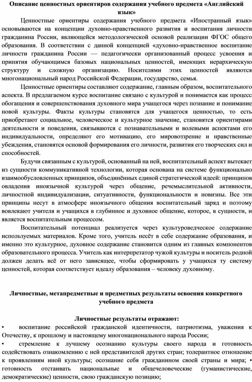 Описание ценностных ориентиров содержания учебного предмета «Английский язык»