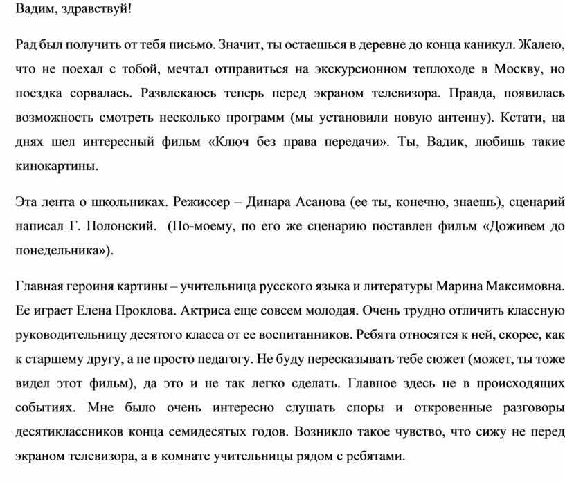 Вадим, здравствуй! Рад был получить от тебя письмо