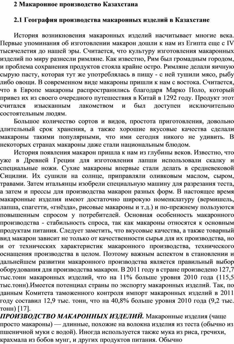 Макаронное производство Казахстана 2