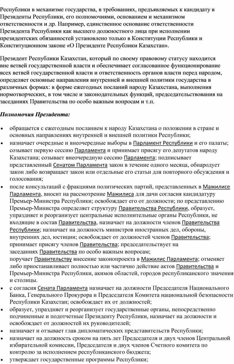 Республики в механизме государства, в требованиях, предъявляемых к кандидату в