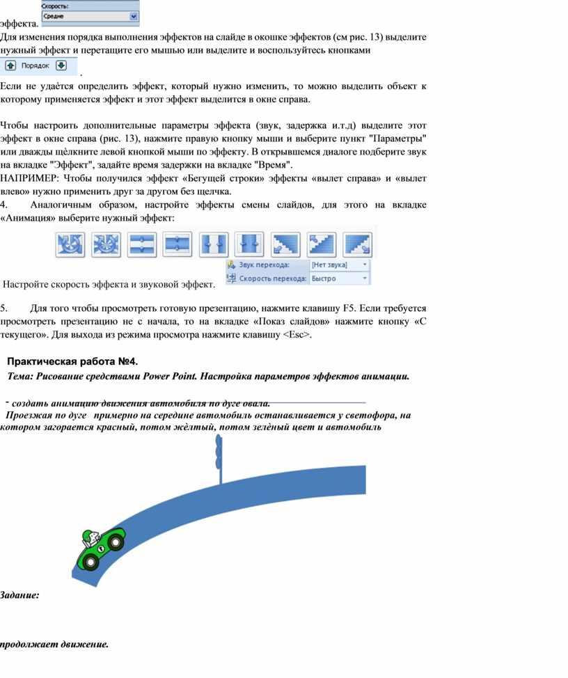 Для изменения порядка выполнения эффектов на слайде в окошке эффектов (см рис