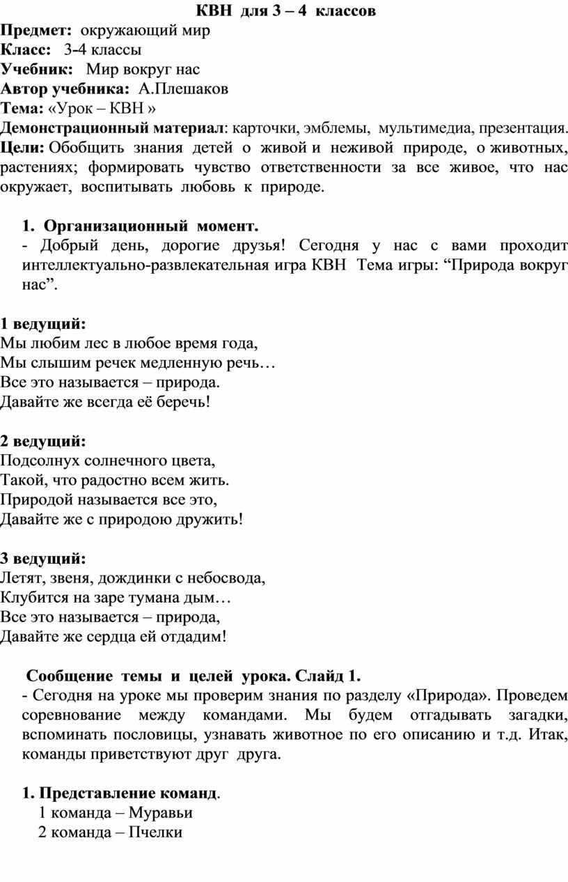 КВН для 3 – 4 классов