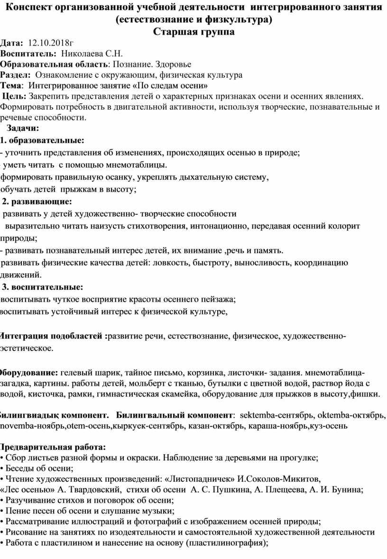 Конспект организованной учебной деятельности интегрированного занятия (естествознание и физкультура)