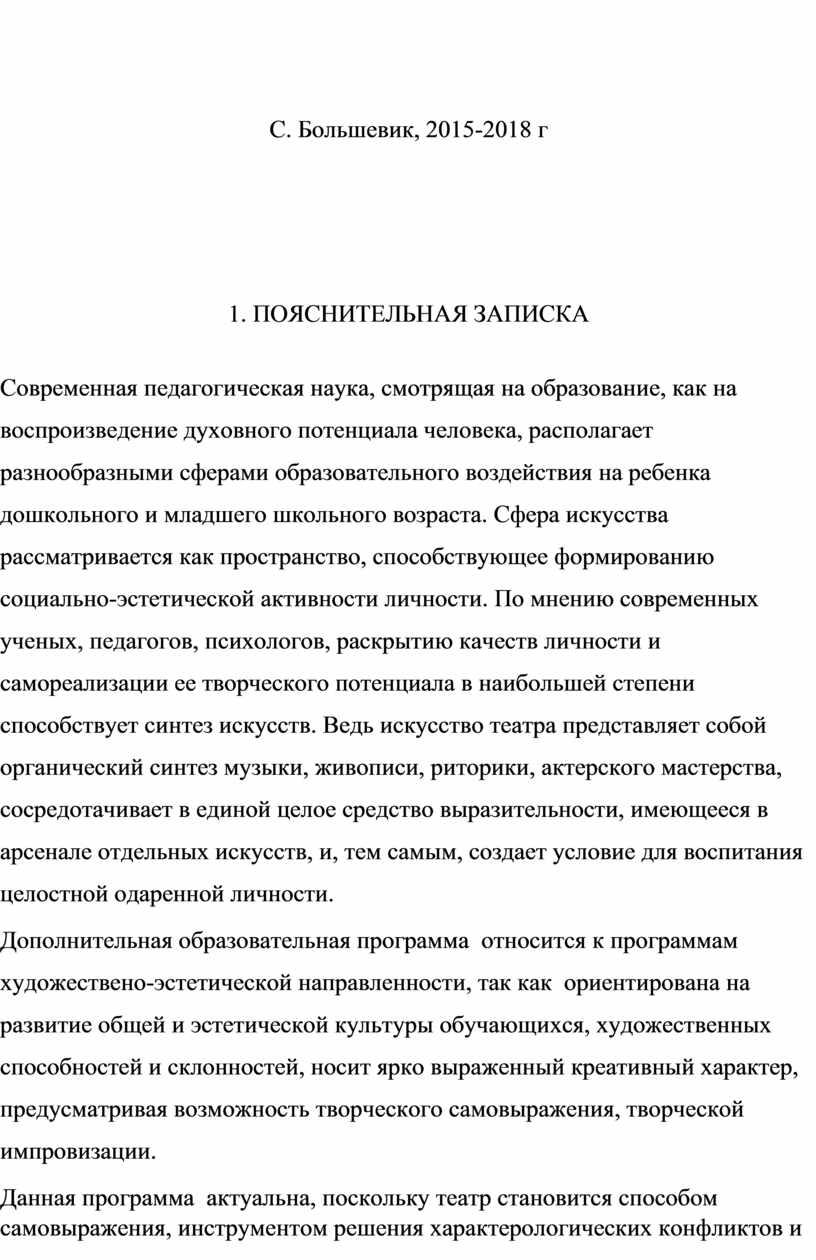 С. Большевик, 2015-2018 г 1