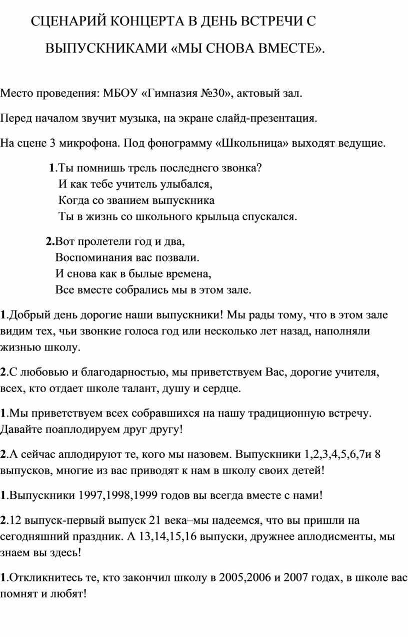 СЦЕНАРИЙ КОНЦЕРТА В ДЕНЬ ВСТРЕЧИ