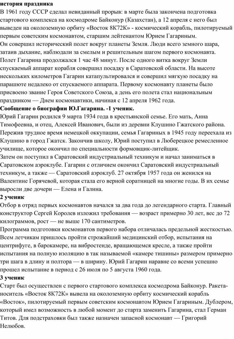 В 1961 году СССР сделал невиданный прорыв: в марте была закончена подготовка стартового комплекса на космодроме