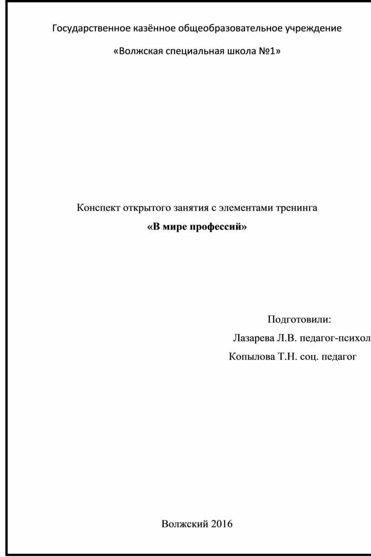 Государственное казённое общеобразовательное учреждение «Волжская специальная школа №1»