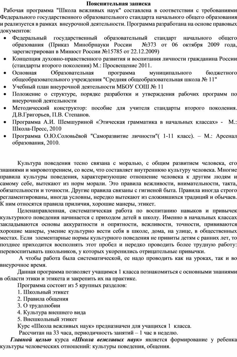 """Пояснительная записка Рабочая программа """"Школа вежливых наук"""" составлена в соответствии с требованиями"""