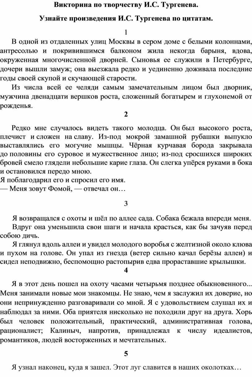 Викторина по творчеству И.С. Тургенева