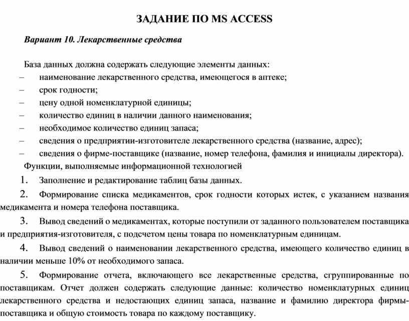 ЗАДАНИЕ ПО MS ACCESS Вариант 10