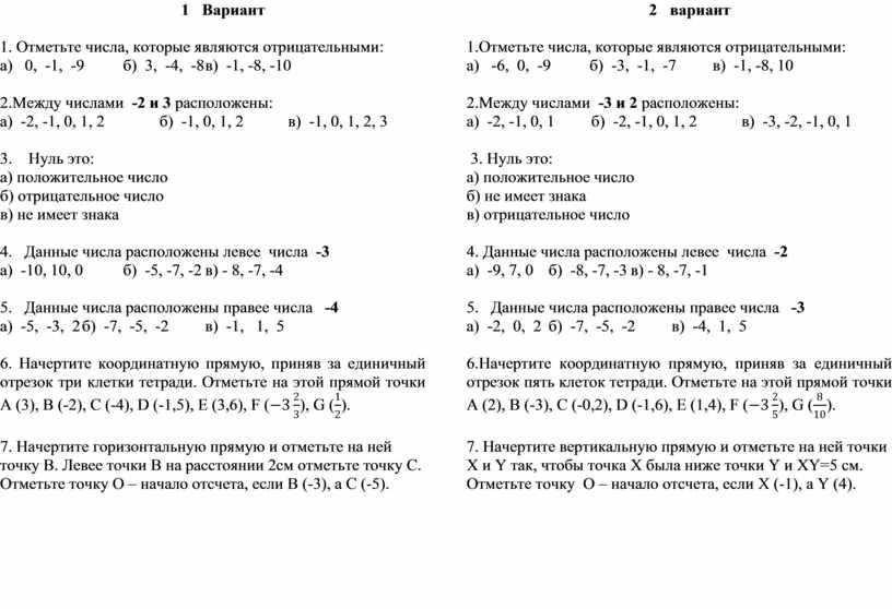 Вариант 1. Отметьте числа, которые являются отрицательными: а) 0, -1, -9 б) 3, -4, -8 в) -1, -8, -10 2