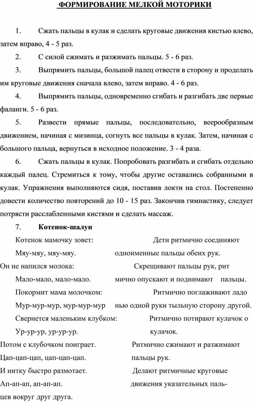 ФОРМИРОВАНИЕ МЕЛКОЙ МОТОРИКИ 1