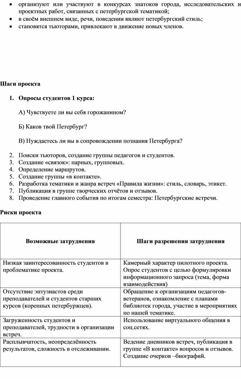 Шаги проекта 1. Опросы студентов 1 курса: