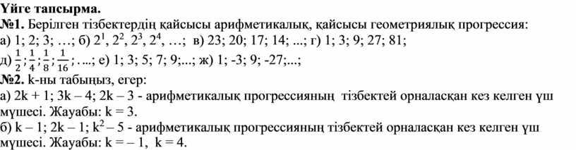 Берілген тізбектердің қайсысы арифметикалық, қайсысы геометриялық прогрессия: а) 1; 2; 3; …; б) 2 1 , 2 2 , 2 3 , 2 4 ,…