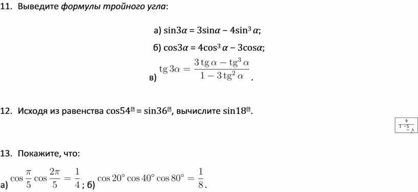 Выведите формулы тройного угла : а) sin3 α = 3sin α − 4sin 3 α ; б) cos3 α = 4cos 3 α − 3cos…