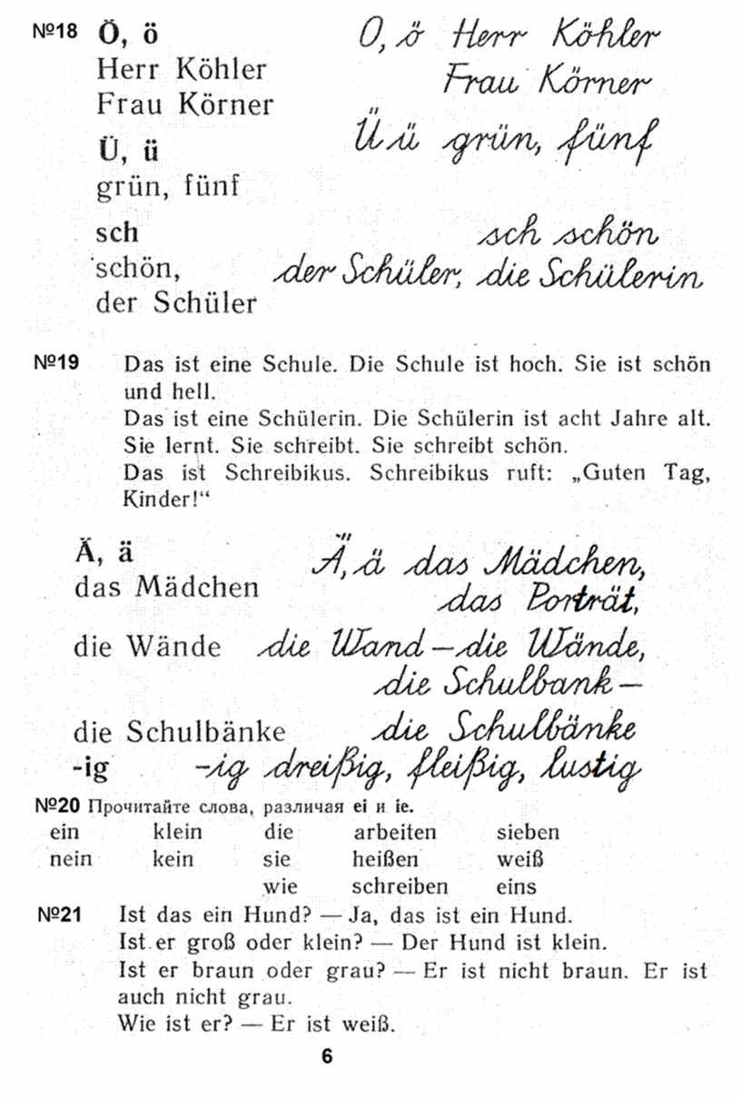 Методическое пособие по курсу обучения чтению и письму на немецком языке (начальный этап)