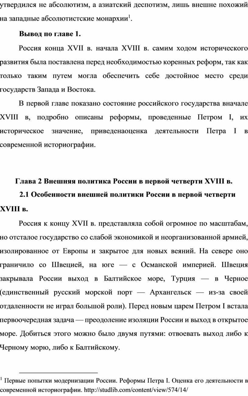 Вывод по главе 1. Россия конца