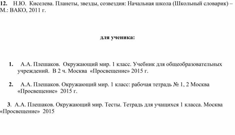 Н.Ю. Киселева. Планеты, звезды, созвездия: