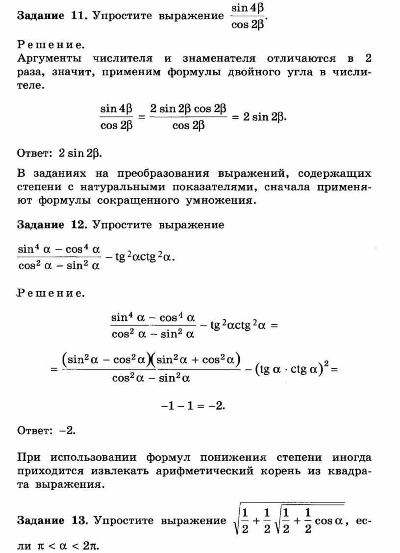 Тригонометрия для старшеклассников