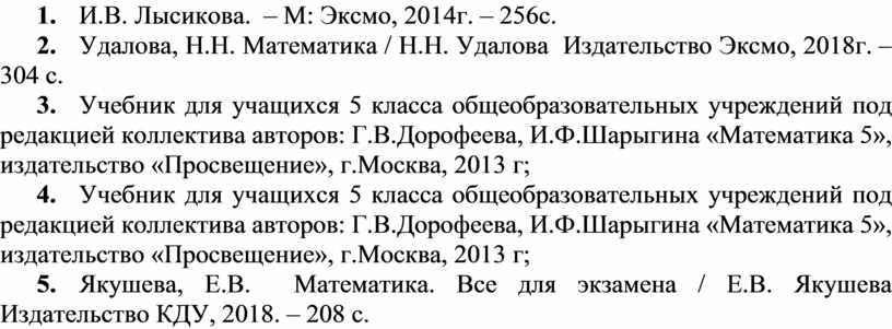 И.В. Лысикова. – М: Эксмо, 2014г