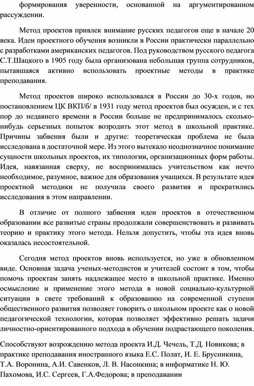 Метод проектов привлек внимание русских педагогов еще в начале 20 века