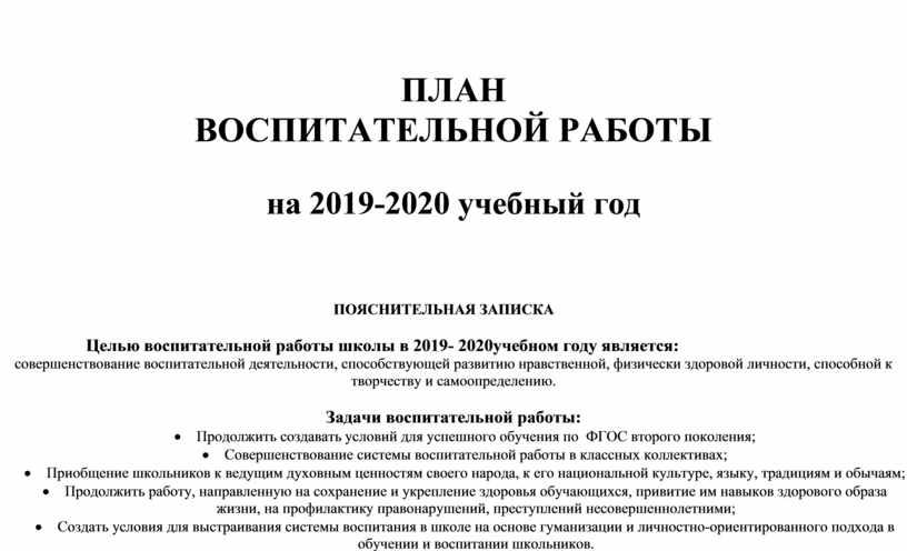 ПЛАН ВОСПИТАТЕЛЬНОЙ РАБОТЫ на 2019-2020 учебный год
