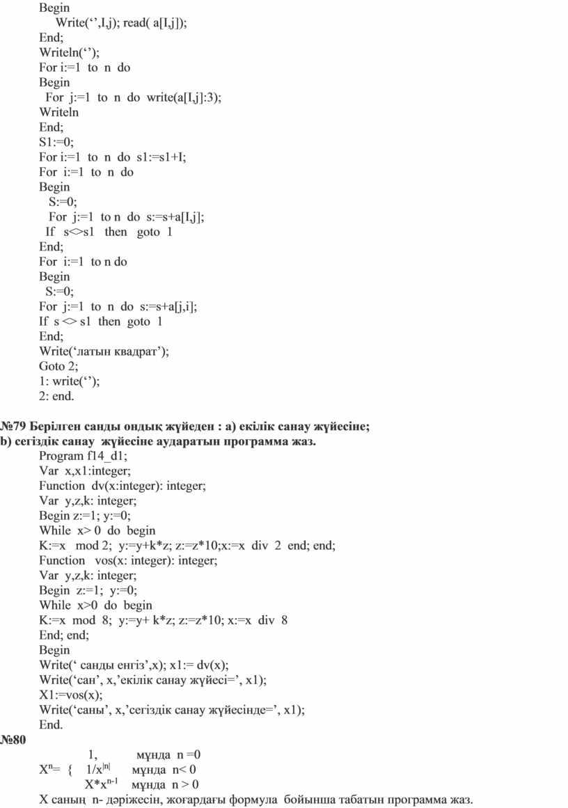 Begin Write('',I,j); read( a[I,j]);