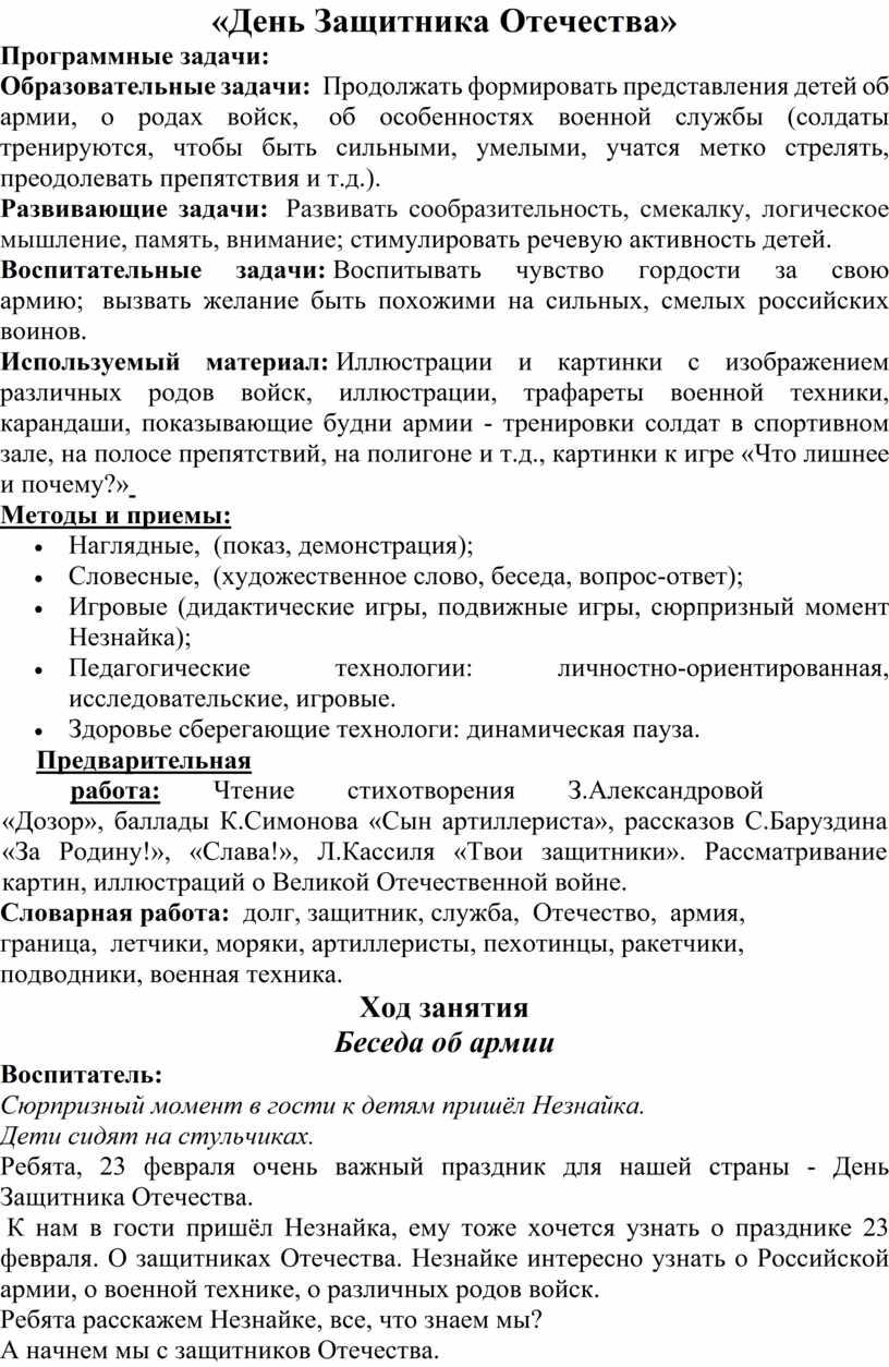 День Защитника Отечества» Программные задачи: