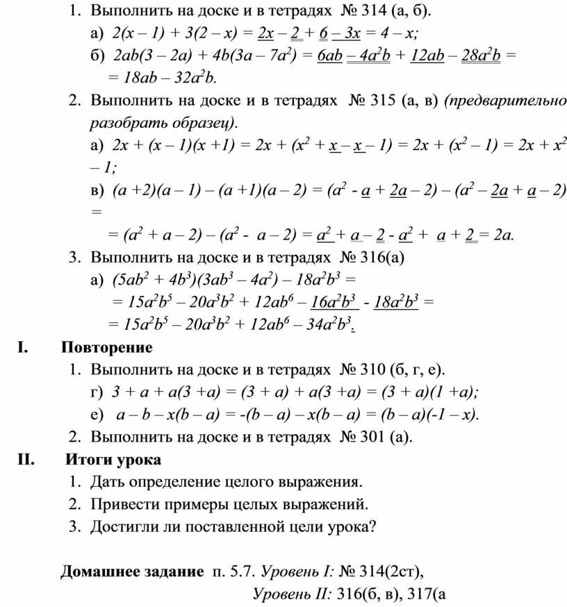 Выполнить на доске и в тетрадях № 314 (а, б)