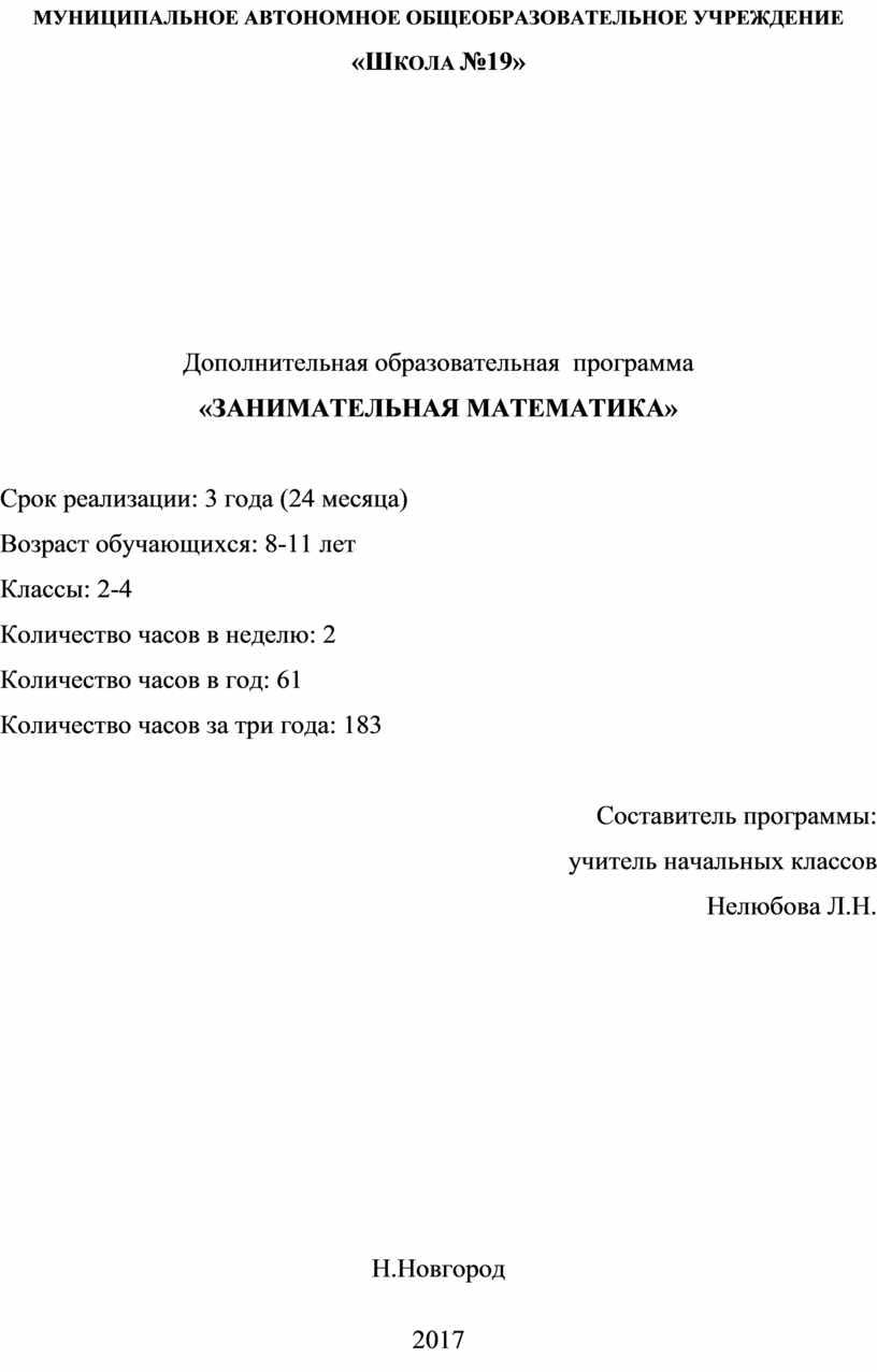 Школа №19» Дополнительная образовательная программа «ЗАНИМАТЕЛЬНАЯ