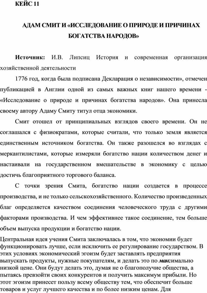 КЕЙС 11 АДАМ СМИТ И «ИССЛЕДОВАНИЕ