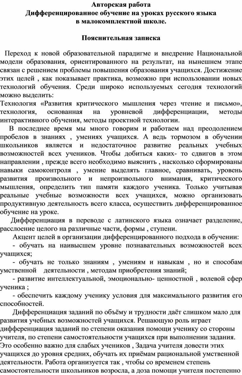 Авторская работа Дифференцированное обучение на уроках русского языка в малокомплектной школе