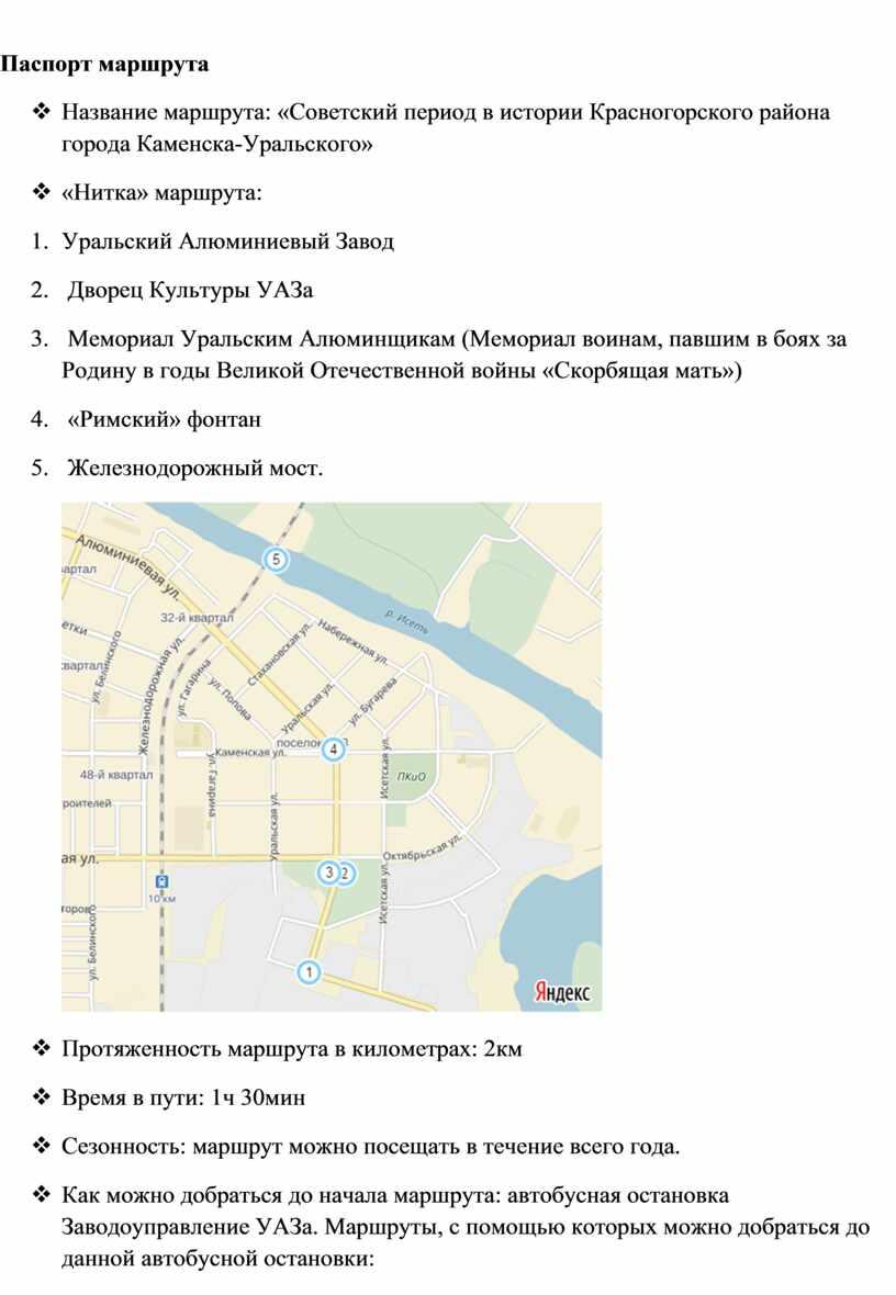 Паспорт маршрута v Название маршрута: «Советский период в истории