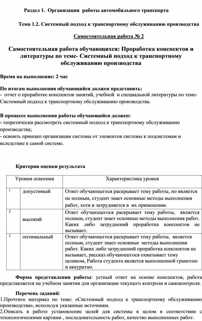 Раздел 1. Организация работы автомобильного транспорта