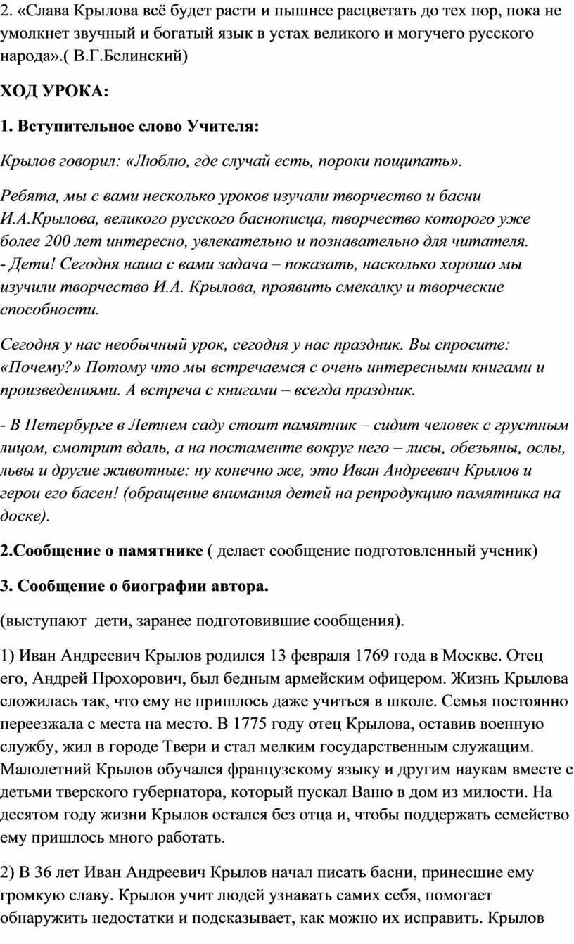 Слава Крылова всё будет расти и пышнее расцветать до тех пор, пока не умолкнет звучный и богатый язык в устах великого и могучего русского народа»