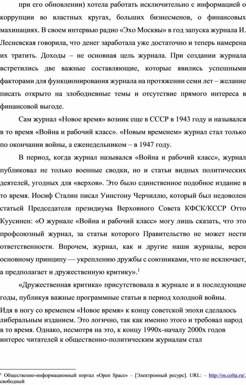 В своем интервью радио «Эхо Москвы» в год запуска журнала