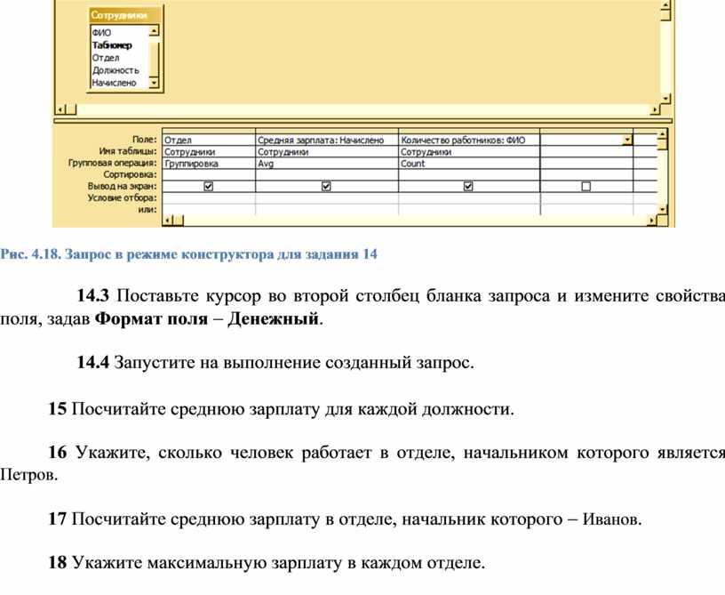 Рис. 4.18. Запрос в режиме конструктора для задания 14 14