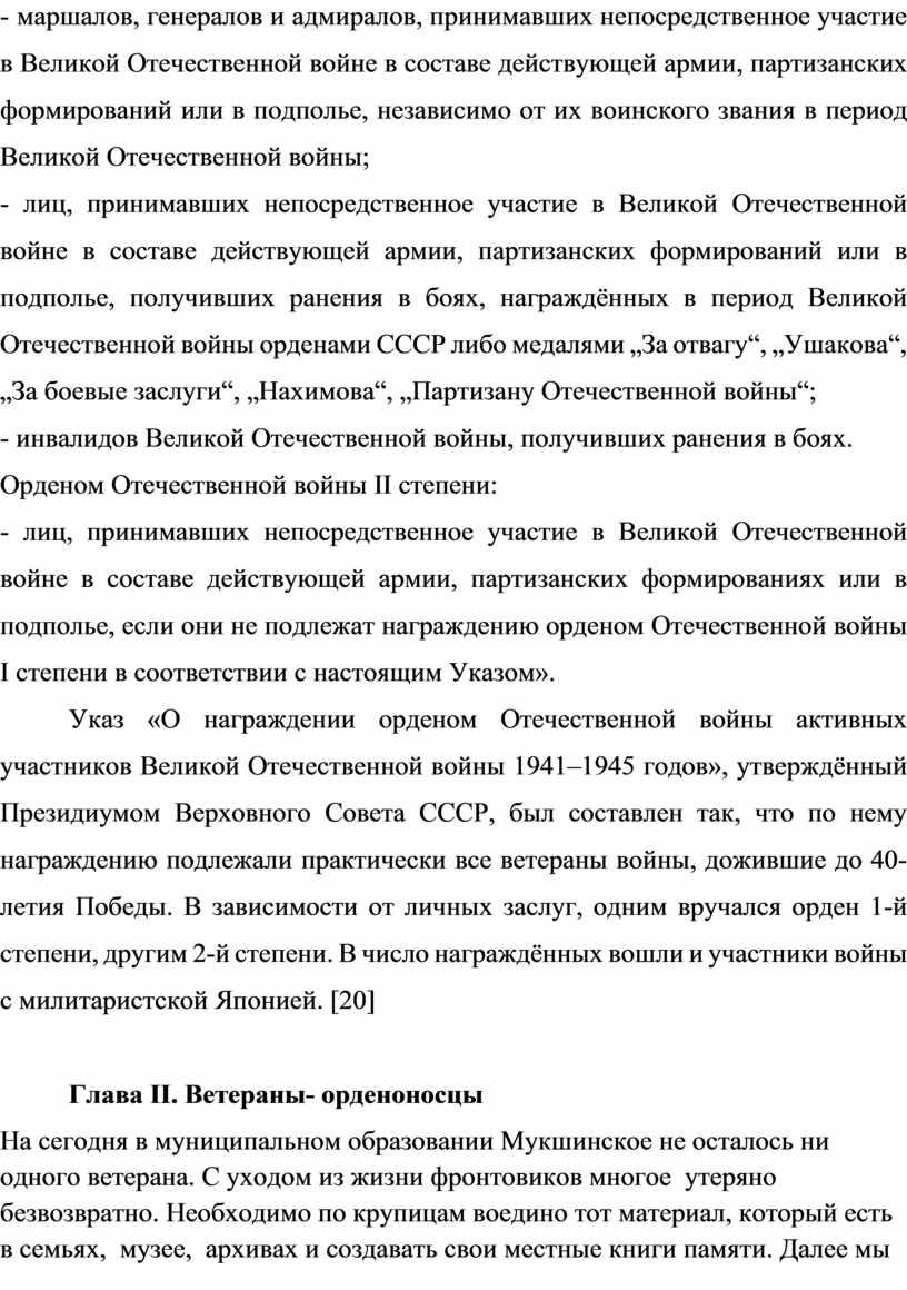 Великой Отечественной войне в составе действующей армии, партизанских формирований или в подполье, независимо от их воинского звания в период