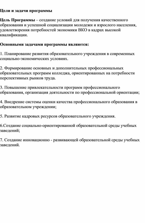 Цели и задачи программы Цель