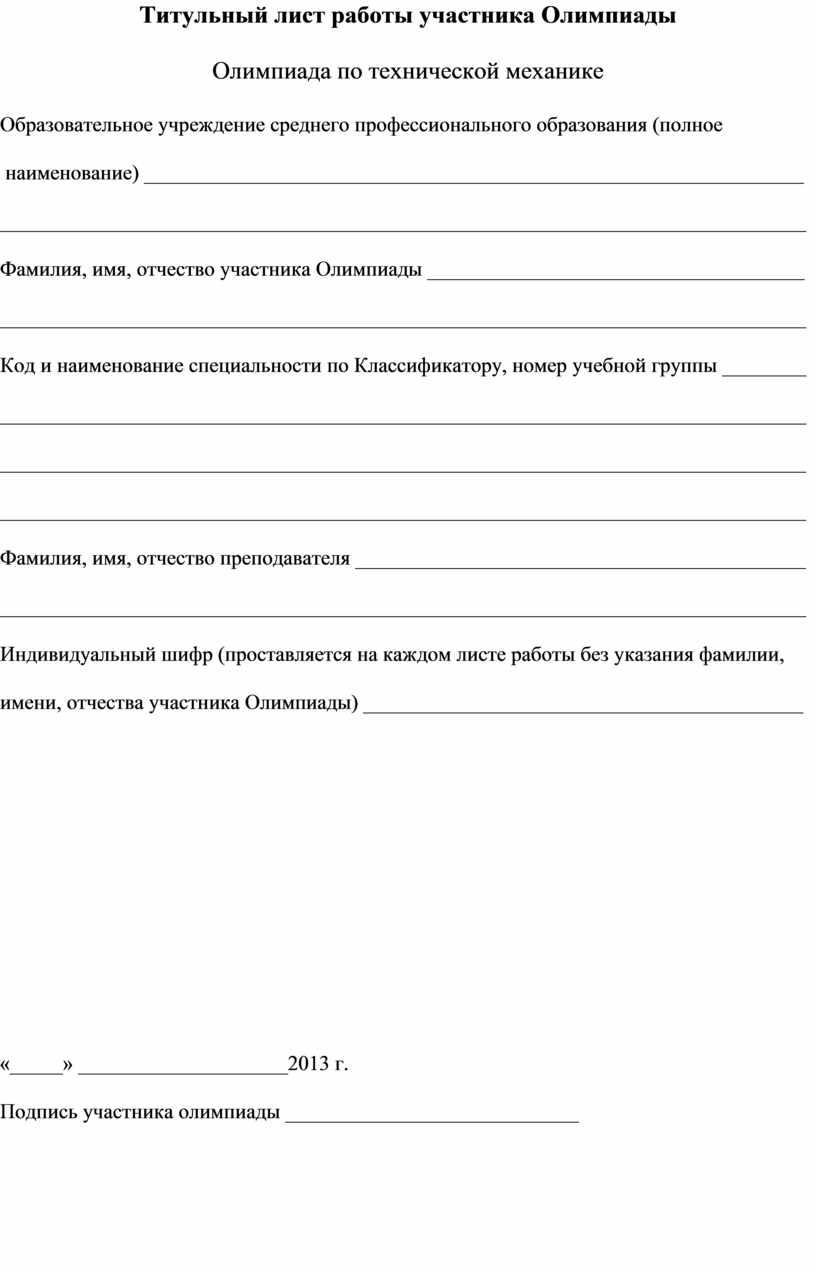 Титульный лист работы участника