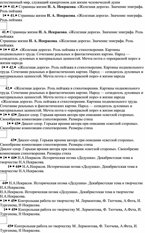 Страницы жизни Н. А. Некрасова